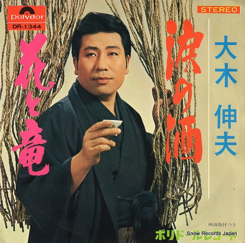 OOKI, NOBUO namida no sake DR-1344 - front cover