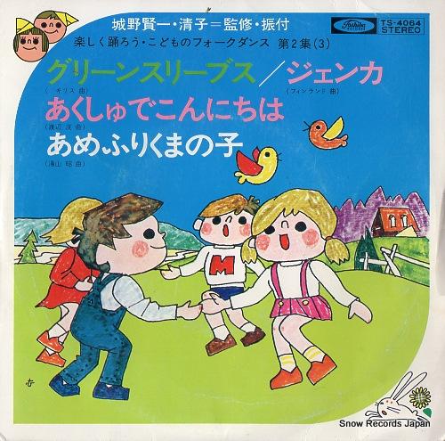 ENSEMBLE ACADEMIA kodomo no folk dance 2-3 TS-4064 - front cover