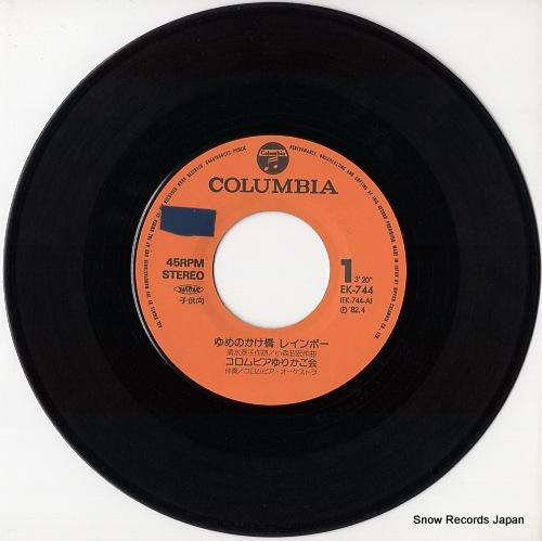 COLUMBIA YURIKAGO KAI yume no kakehashi rainbow EK-744 - disc