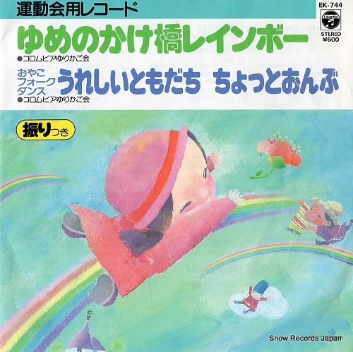 COLUMBIA YURIKAGO KAI yume no kakehashi rainbow EK-744 - front cover