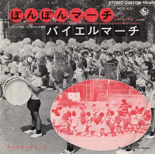 KING ORCHESTRA ponpon march NCS-431 - front cover