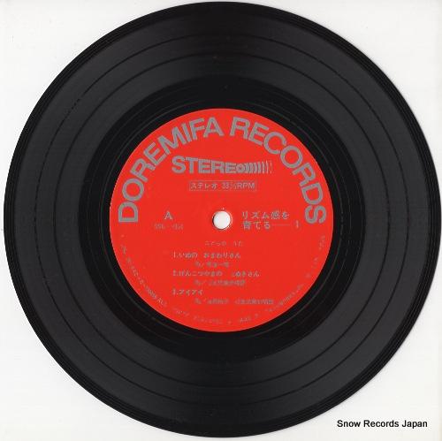 V/A rhythm kan wo sodateru tanoshii uta to rhythm SSB-2351 - disc