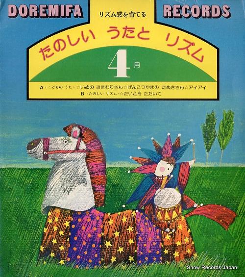 V/A rhythm kan wo sodateru tanoshii uta to rhythm SSB-2351 - front cover