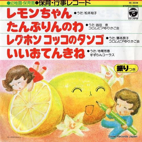 V/A レモンちゃん EE-3039
