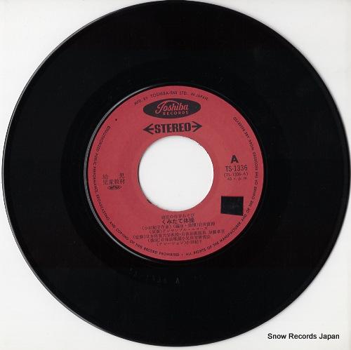 ENSEMBLE ECHOES kumitate taiso TS-1336 - disc