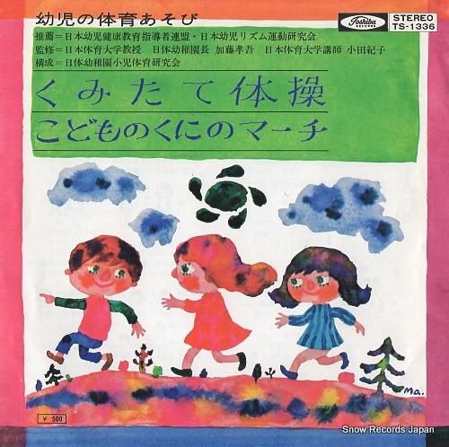 ENSEMBLE ECHOES kumitate taiso TS-1336 - front cover