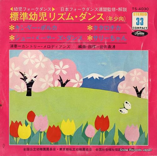 IWAI, NAOHIRO kinder polka TS-4030 - front cover