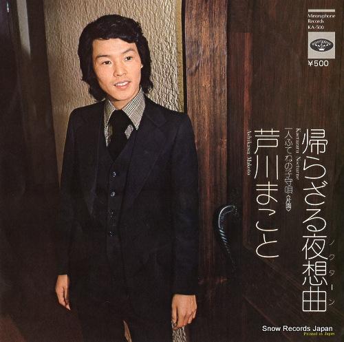 ASHIKAWA, MAKOTO kaerazaru nocturne KA-500 - front cover