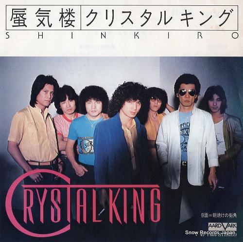 CRYSTAL KING shinkiro V-49 - front cover
