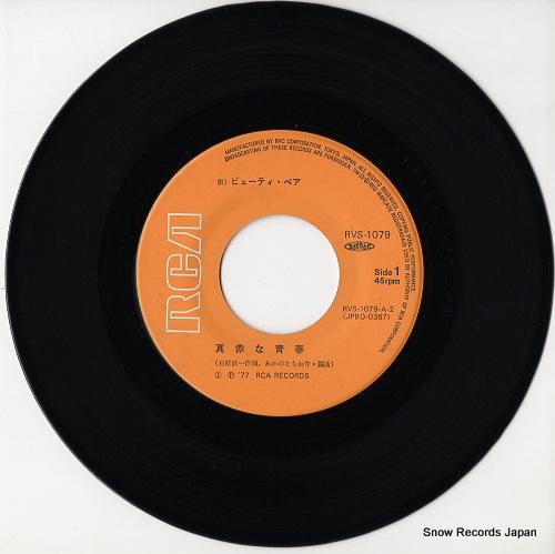 BEAUTY PAIR makka na sesishun RVS-1079 - disc