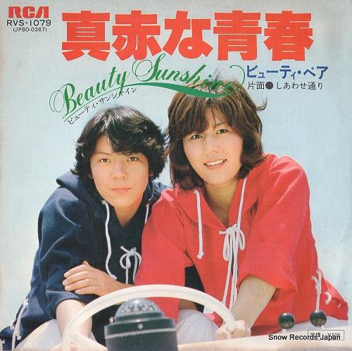 BEAUTY PAIR makka na sesishun RVS-1079 - front cover