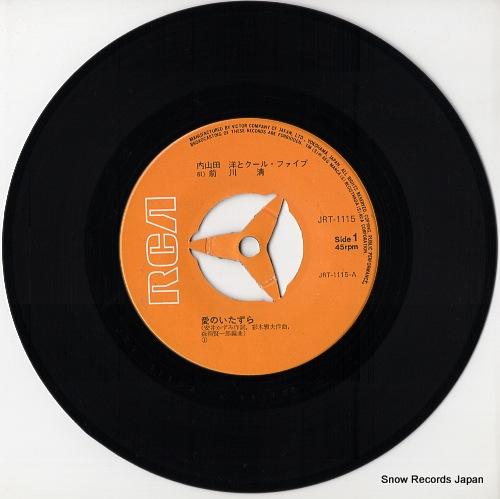 UCHIYAMADA, HIROSHI, AND COOL FIVE ai no itazura JRT-1115 - disc