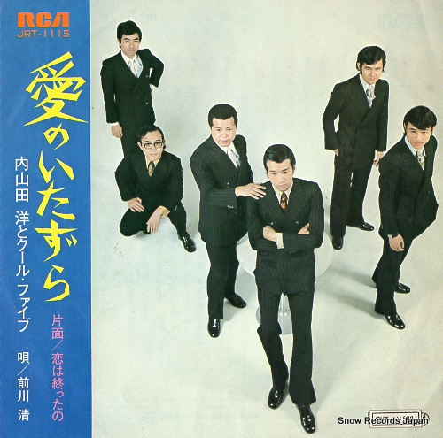 UCHIYAMADA, HIROSHI, AND COOL FIVE ai no itazura JRT-1115 - front cover