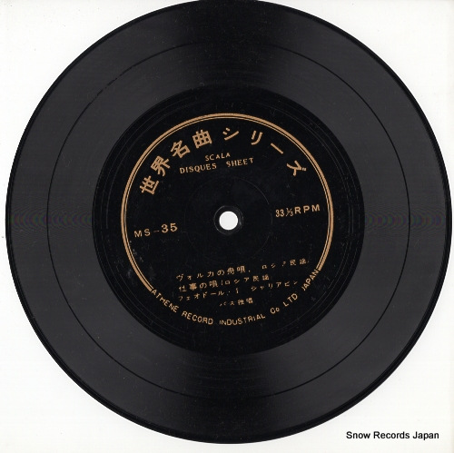 CHALIAPIN, FEODOR song of the volga boatman MS-35-38 - disc