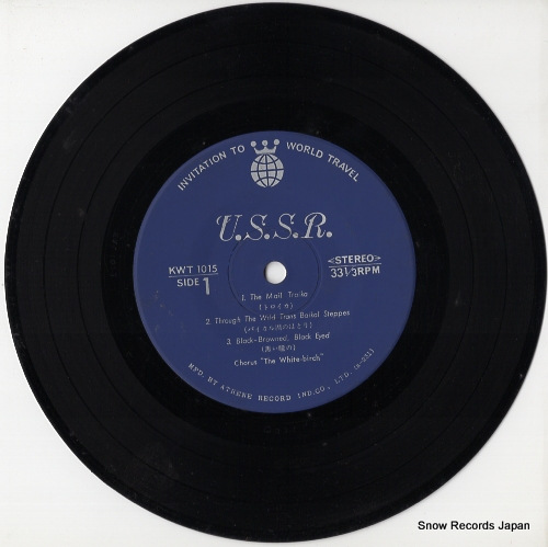 WHITE-BIRCH, THE the mail troika KWT1015 - disc