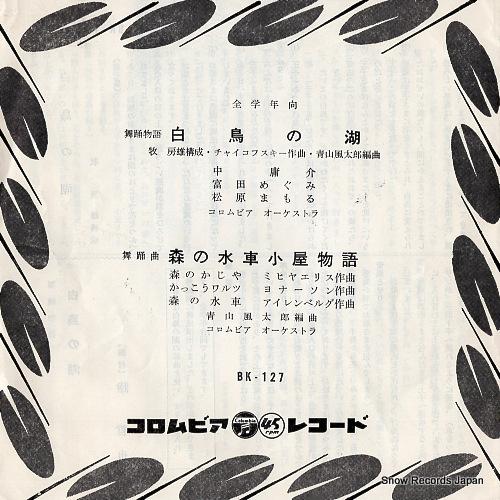 V/A 舞踊物語・白鳥の湖 BK-127