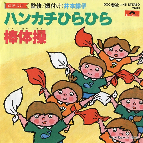 SUGINAMI JUNIOR CHORUS handkerchief hirahira DQQ5029 - front cover