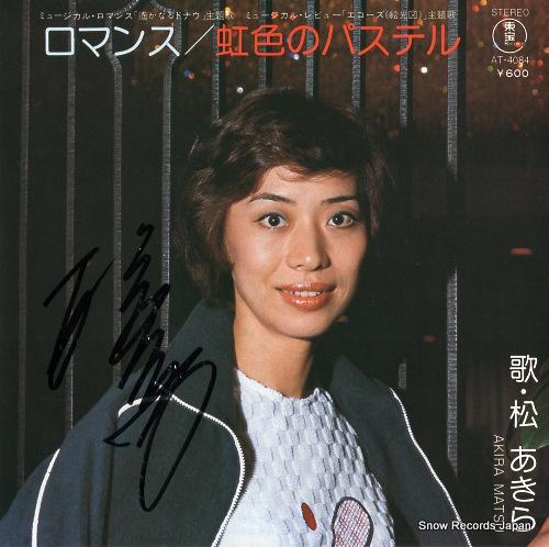 MATSU, AKIRA nijiiro no pastel AT-4084 - front cover