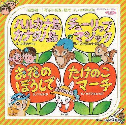 V/A harukana shima kanatano shima TS-4866 - front cover