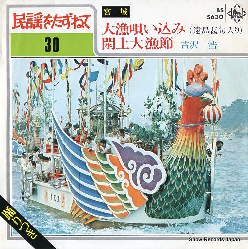 吉沢浩 大漁唄い込み BS-5630