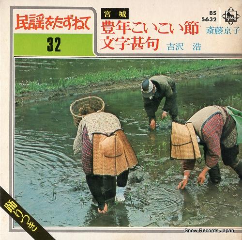 斎藤京子 豊年こいこい節 BS-5632