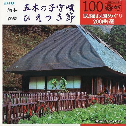 TERUGIKU itsuki no komoriuta SAS-6300 - front cover