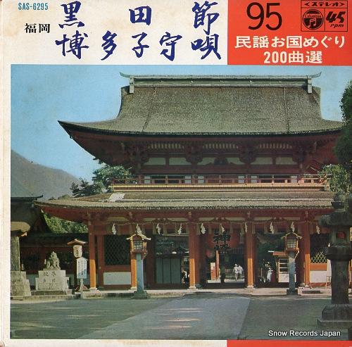 AKASAKA, KOUME kuroda bushi SAS-6295 - front cover