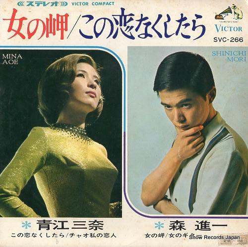 MORI, SHINICHI onna no misaki SVC-266 - front cover