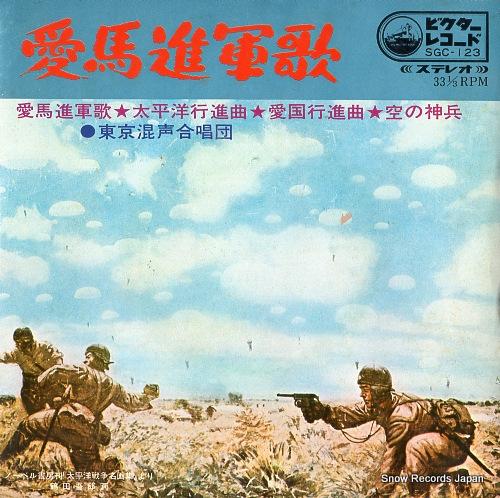 東京混声合唱団 愛馬進軍歌 SGC-123