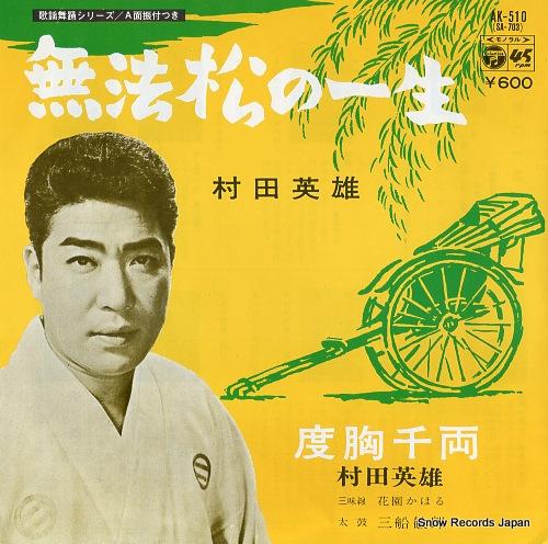 MURATA, HIDEO muhoumatsu no issho AK-510 - front cover