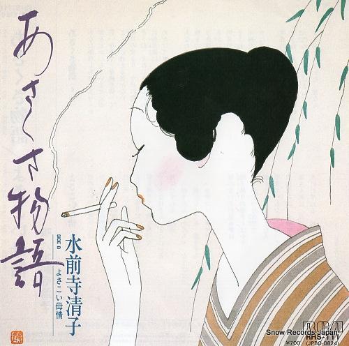 SUIZENJI, KIYOKO asakusa monogatari RHS-111 - front cover