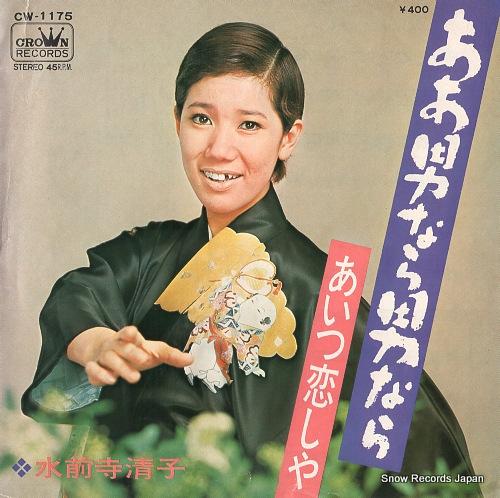 SUIZENJI, KIYOKO aa otokonara otokonara CW-1175 - front cover