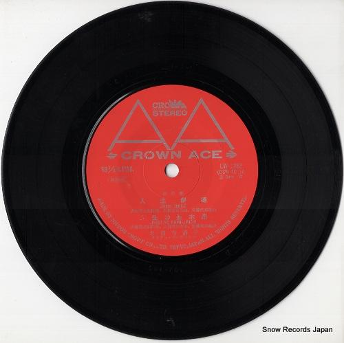SUIZENJI, KIYOKO jinsei gekijo LW-1283 - disc