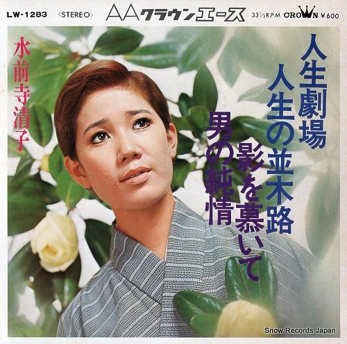 SUIZENJI, KIYOKO jinsei gekijo LW-1283 - front cover