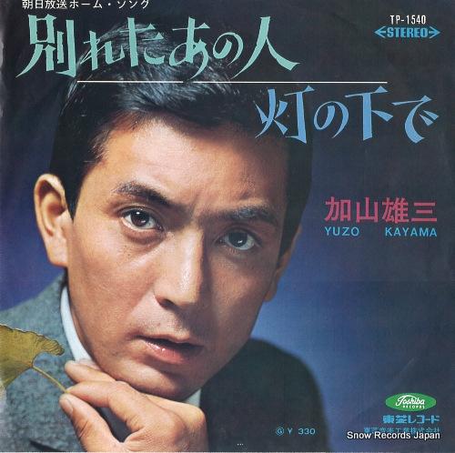 KAYAMA, YUZO wakareta anohito TP-1540 - front cover