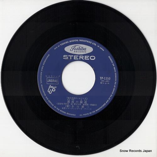 KAYAMA, YUZO kirisame no hodo TP-1350 - disc