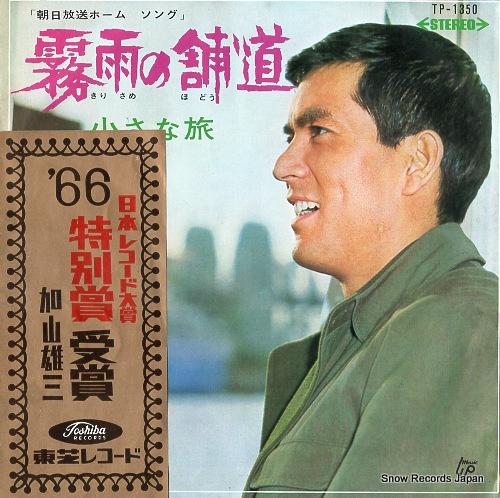 KAYAMA, YUZO kirisame no hodo TP-1350 - front cover