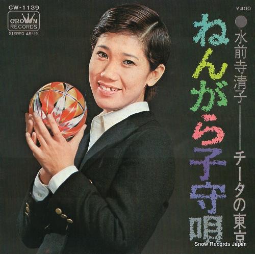 SUIZENJI, KIYOKO nengara komoriuta CW-1139 - front cover