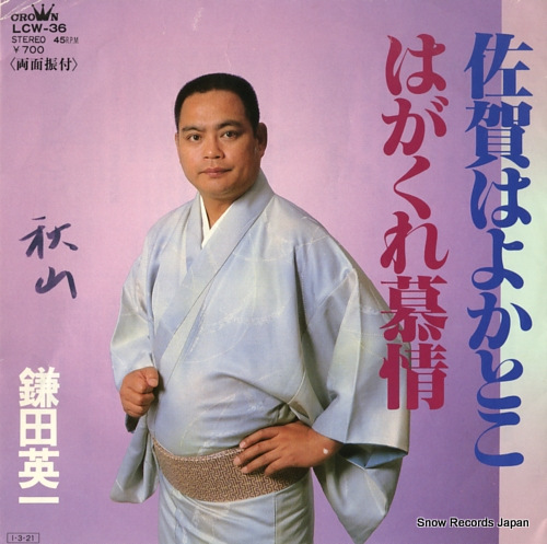 KAMADA, EIICHI saga wa yokatoko LCW-36 - front cover