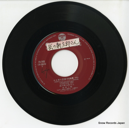 AKASAKA, KOUME take no shintaro san FK-243 - disc