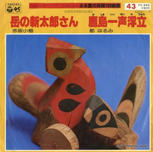 AKASAKA, KOUME take no shintaro san FK-243 - front cover