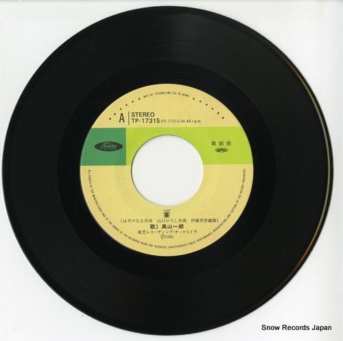 MAYAMA, ICHIRO utage TP-17315 - disc