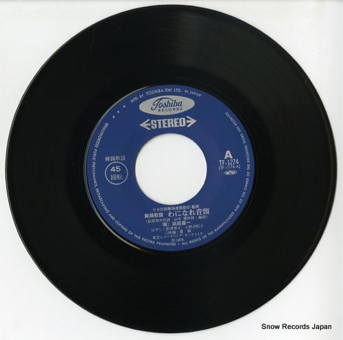 HAMADA, KIICHI waninare ondo TF-1274 - disc