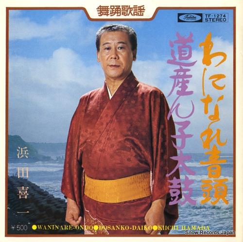 HAMADA, KIICHI waninare ondo TF-1274 - front cover