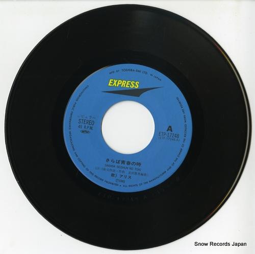 ALICE saraba seishun no toki ETP-17248 - disc