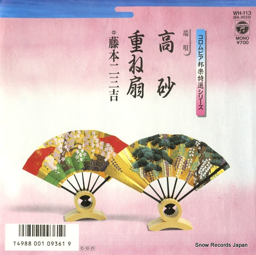 FUJIMOTO, FUMIKICHI takasago WH-113 - front cover