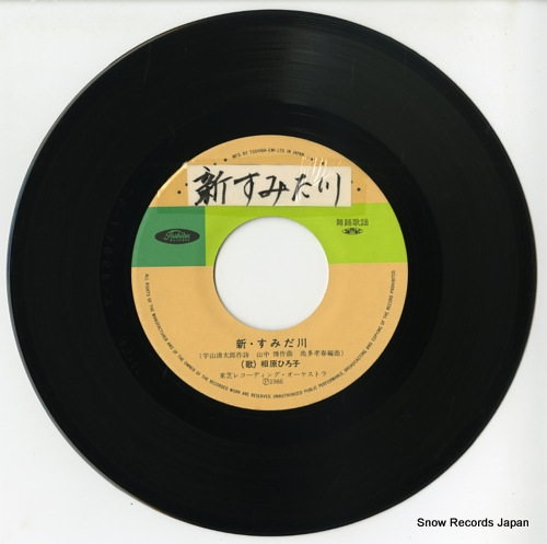 AIHARA, HIROKO shin sumidagawa TP-17828 - disc