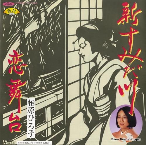 AIHARA, HIROKO shin sumidagawa TP-17828 - front cover