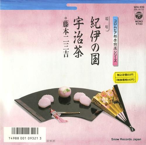 FUJIMOTO, FUMIKICHI kii no kuni WH-109 - front cover
