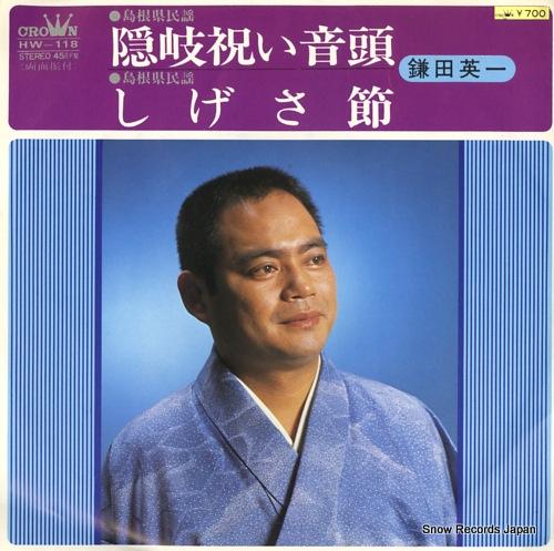 KAMADA, EIICHI oki iwai ondo HW-118 - front cover